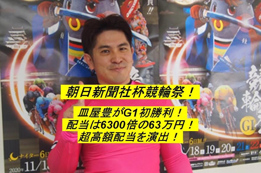 朝日新聞社杯競輪祭 2020年G1初勝利を飾った皿屋豊 6300倍の超高額配当