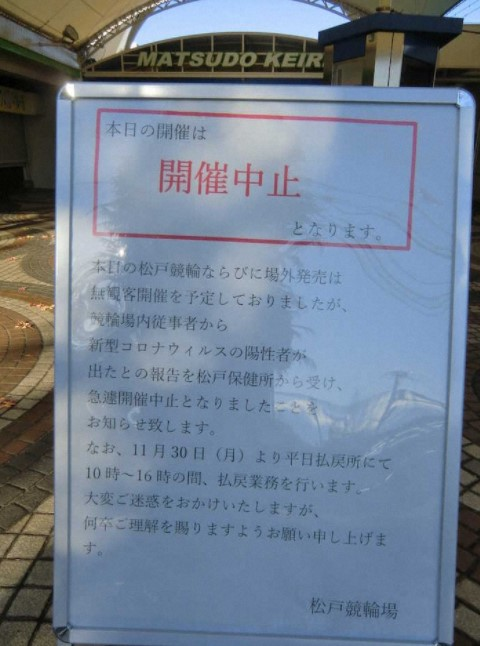松戸競輪 新型コロナウイルス 開催中止