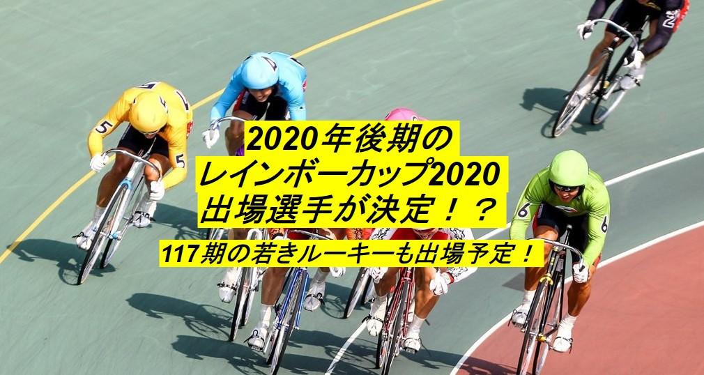 【競輪速報】2020年レーンボーカップの出場選手が確定!?チャレンジファイナルの出場選手も!