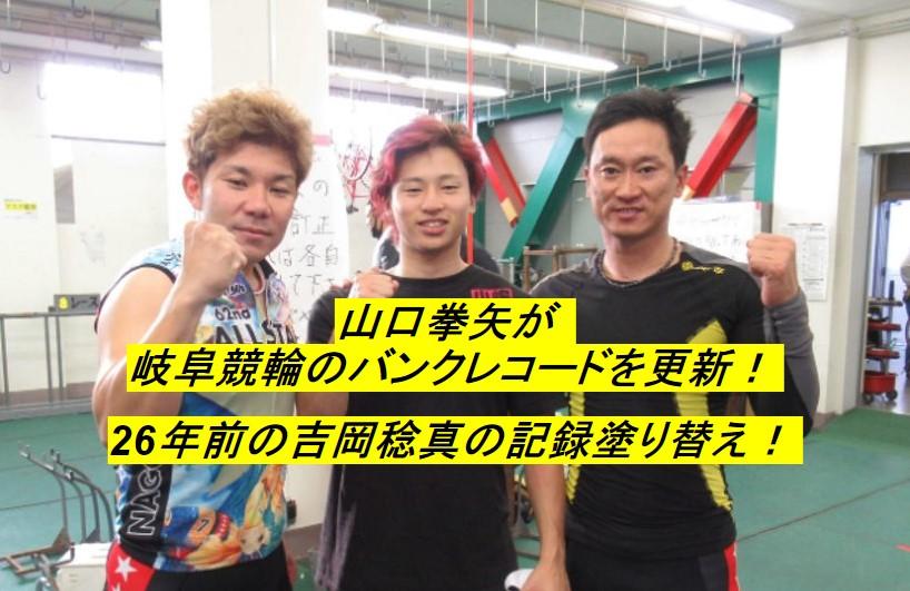 山口拳矢が岐阜競輪のバンクレコードを更新