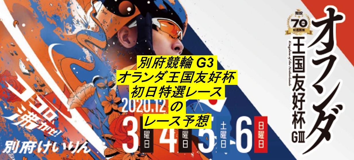 【競輪G3予想】12/3別府競輪「オランダ王国友好杯」初日特選の勝利選手は…?