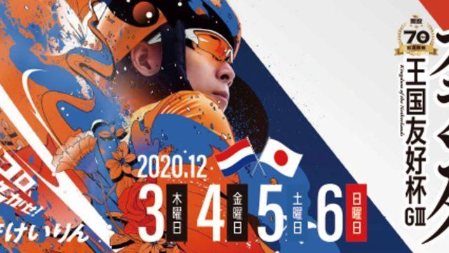 2020年 別府競輪 オランダ王国友好杯(G3)の情報が丸分かり