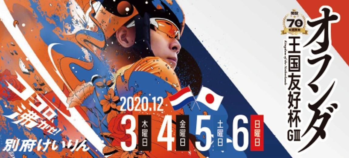 2020年 別府競輪開設70周年記念オランダ王国友好杯(G3)の特徴