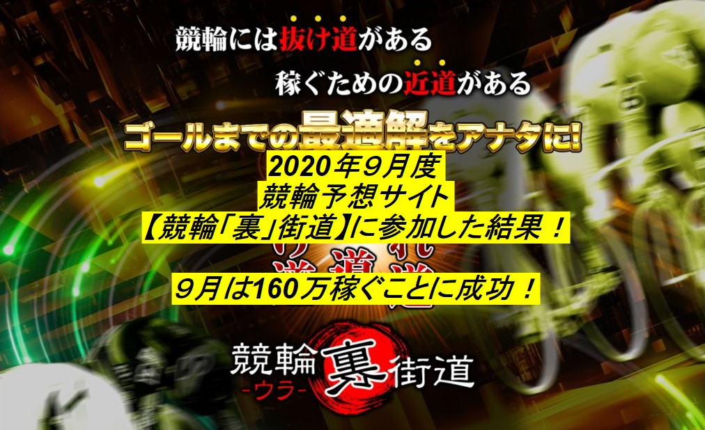 【競輪予想サイトで稼いでみた!】競輪裏街道の2020年9月の収支報告!実際に参加した検証実績を大公開!